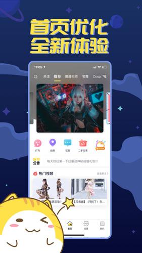 喵特app截图2