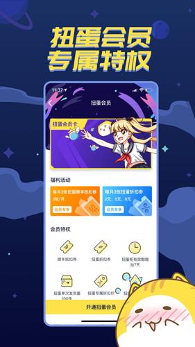 喵特app截图4
