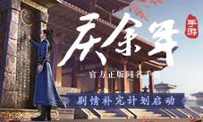 《庆余年》第一季完结 正版手游启动剧情补完计划
