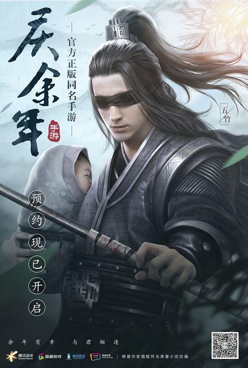 《庆余年》第一季完结 正版手游启动剧情补完计