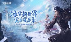 冰雪新世界 完美暖春季《完美世界》手游新版本今日上線