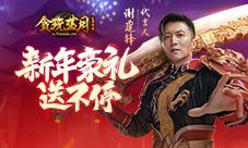 《贪玩蓝月》代言人谢霆锋新年送豪礼