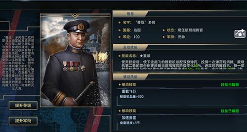 巅峰战舰4