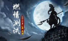 《疾风杀》新年燃情测试 武兽来袭(图文)