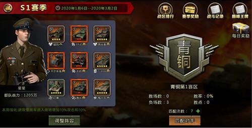 《我的坦克我的团》跨服排位全新上线!
