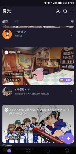微光app下载