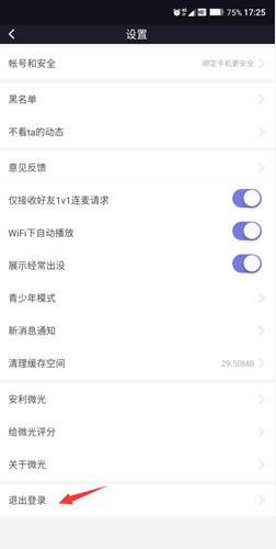 微光app怎么注销账号2