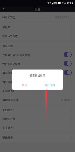 微光app怎么注销账号3