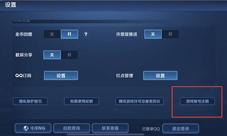 王者荣耀注销功能正式上线 男朋友的游戏账号再见