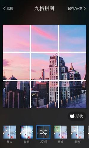 九格切图app截图2