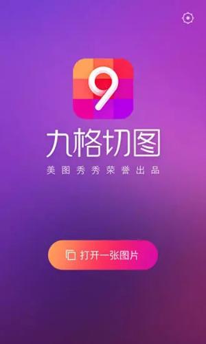 九格切图app截图1