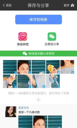 九格切图app截图3