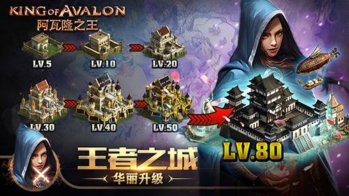 阿瓦隆之王:中国区截图4