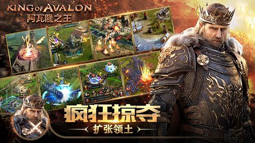 阿瓦隆之王:中国区截图2