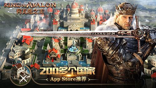 阿瓦隆之王:中国区手游特色