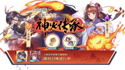 月初降临《狐妖小红娘》手游全新版本激燃上线!