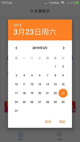 讯查火车票app截图4
