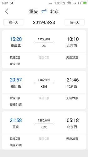 讯查火车票app截图3