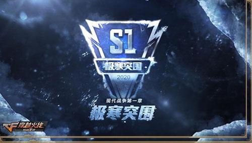 "S1赛季主题""极寒突围"""