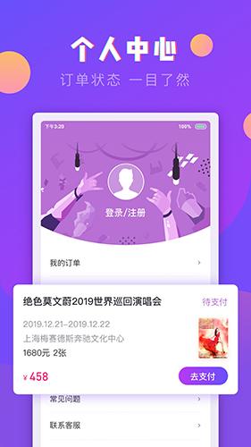 票星球app截图3