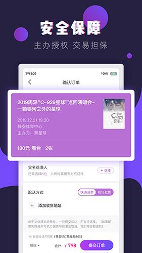 票星球app截图5