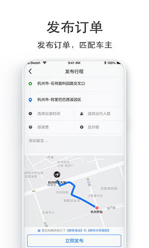 汽车票app截图4