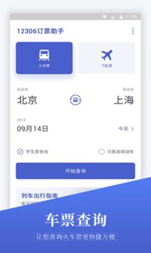 飛機票預訂app截圖4