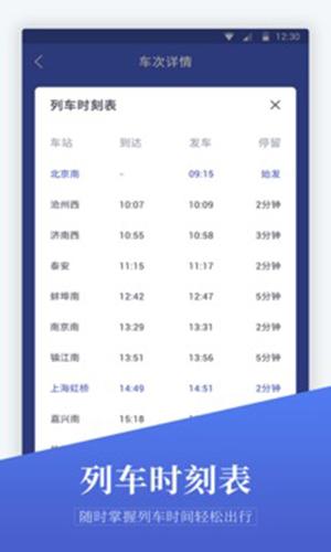 飛機票預訂app截圖3