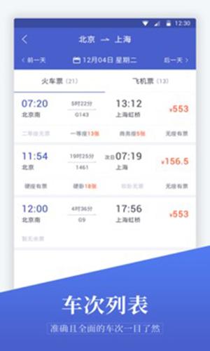 飛機票預訂app截圖5