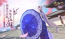 《風凌天下》1月15日震撼首發 重現夢想中的武俠世界
