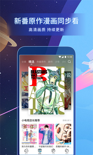 嗶哩嗶哩漫畫app截圖3