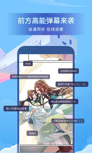 嗶哩嗶哩漫畫app截圖5