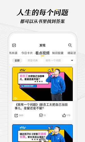 樊登讀書app截圖2