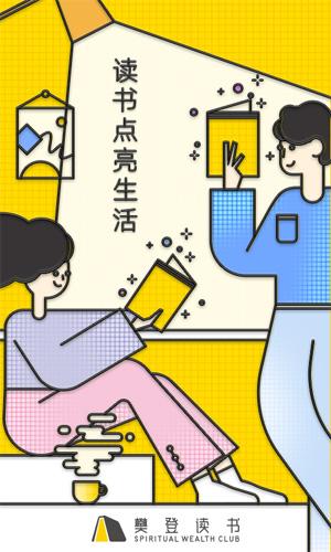 樊登讀書app截圖1