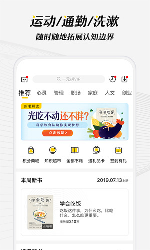 樊登讀書app截圖3