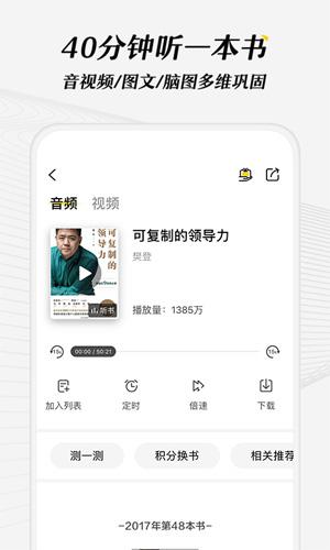 樊登讀書app截圖4