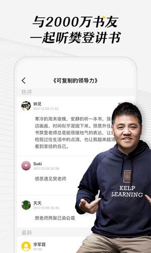 樊登讀書app截圖5