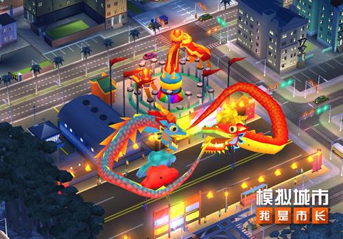 迎鼠年《模拟城市:我是市长》将推出新版本