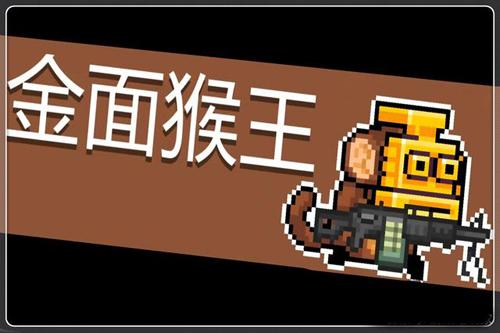元气骑士金面猴王怎么打 新BOSS击杀技巧介绍