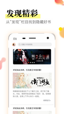 星火免费小说app截图4