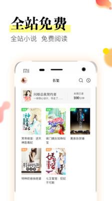 星火免费小说app截图3