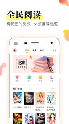 星火免费小说app截图1