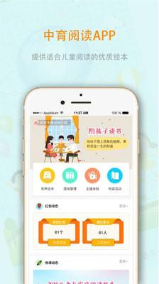 中育悦读app截图2