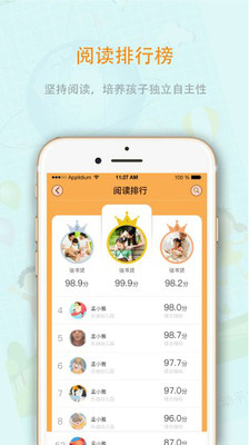 中育悦读app截图1