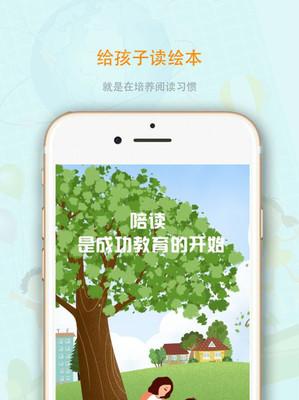 中育悦读app截图3