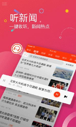 新浪新聞app截圖1