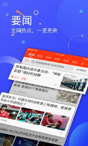 新浪新聞app截圖2