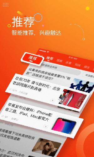 新浪新聞app截圖3