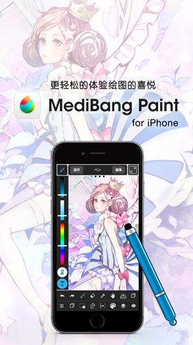 MediBangPaint手機版截圖1