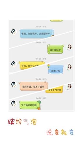 小Q聊天機器人app截圖2